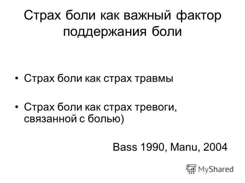 Страх боли как важный фактор поддержания боли Страх боли как страх травмы Страх боли как страх тревоги, связанной с болью) Bass 1990, Manu, 2004