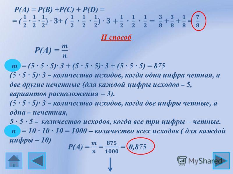 m = (5 5 5) 3 + (5 5 5) 3 + (5 5 5) = 875 (5 5 5) 3 – количество исходов, когда одна цифра четная, а две другие нечетные (для каждой цифры исходов – 5, вариантов расположения – 3). (5 5 5) 3 – количество исходов, когда две цифры четные, а одна – нече