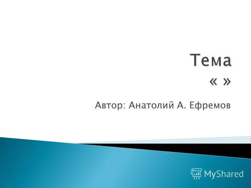 Автор: Анатолий А. Ефремов