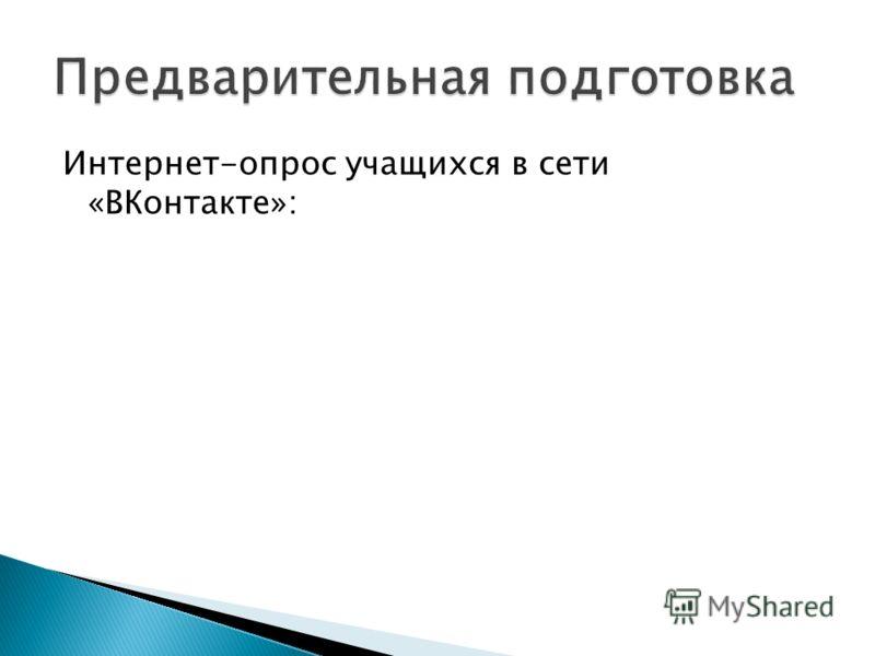 Интернет-опрос учащихся в сети «ВКонтакте»: