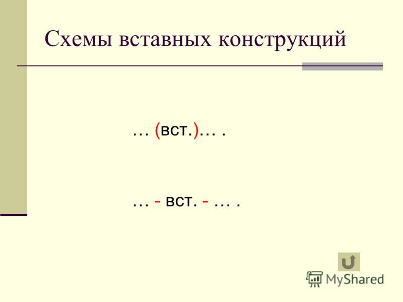 Схемы вставных конструкций … (вст.)…. … - вст. - ….