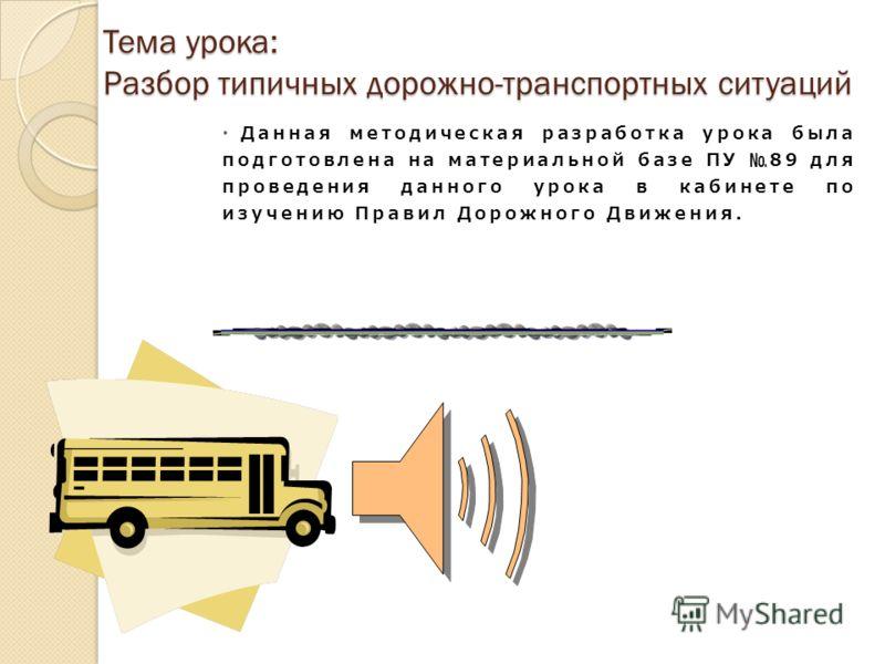 Задачи урока Выяснить, насколько хорошо учащиеся знают правила дорожного движения и могут прокомментировать дорожную ситуацию. Продемонстрировать на примерах насколько важно правильное поведение участников дорожного движения. Закрепить у учащихся те