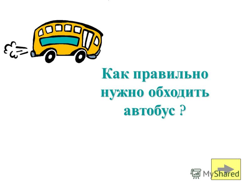 Как правильно нужно обходить автобус ?