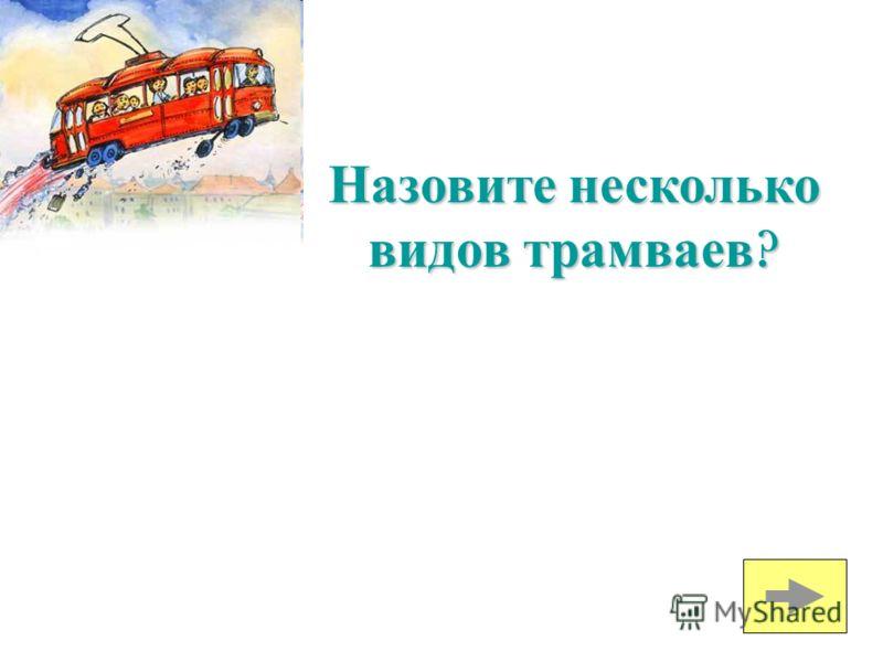 Назовите несколько видов трамваев ?