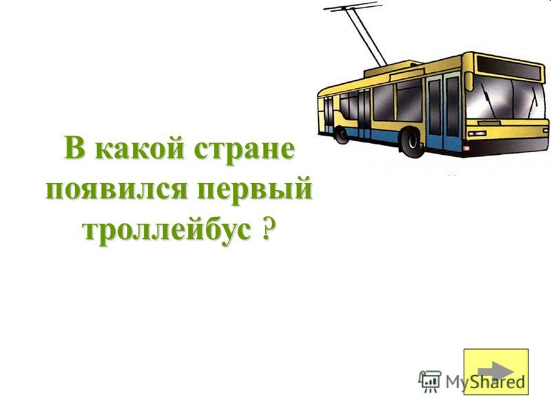 В какой стране появился первый троллейбус ?