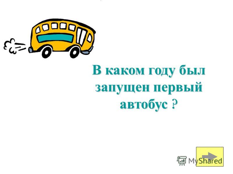 В каком году был запущен первый автобус ?