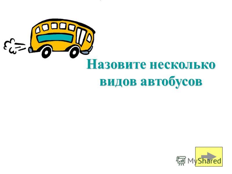Назовите несколько видов автобусов