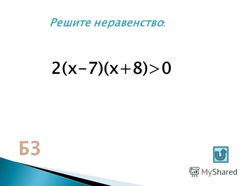 Напишите уравнение окружности с центром в точке А(0;-5) и радиусом 4