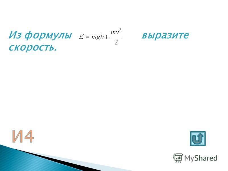 У у у 0 1 х 0 1 х 0 1 х 0 х Для каждой функции, заданной формулой, укажите ее график. А)у=3х-1 б)у=-3х+1 в)у=-3х-1 АБВ