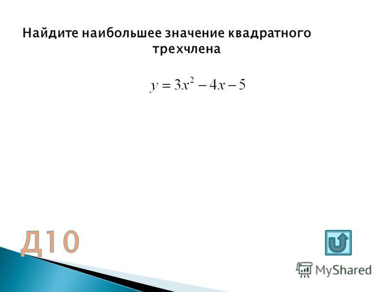 Дайте определение биквадратного уравнения