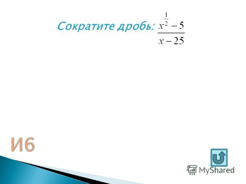 Какой из графиков, изображенных на рисунке является графиком функции У у у 0 1 Х 0 1 х 0 1 х 1 2 3