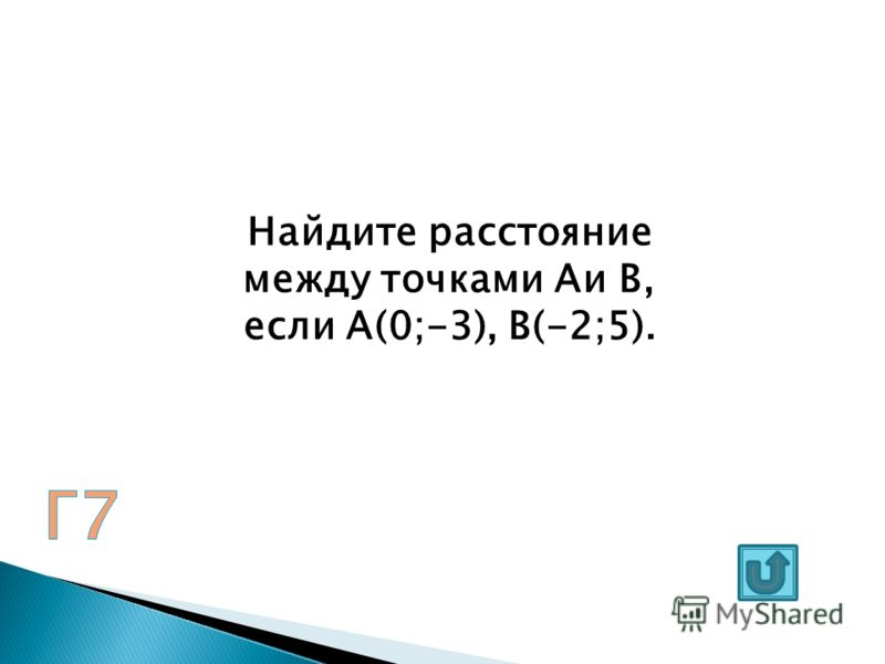 Чему равны координаты вектора, если точка В(5;3), а точка С(2;3)