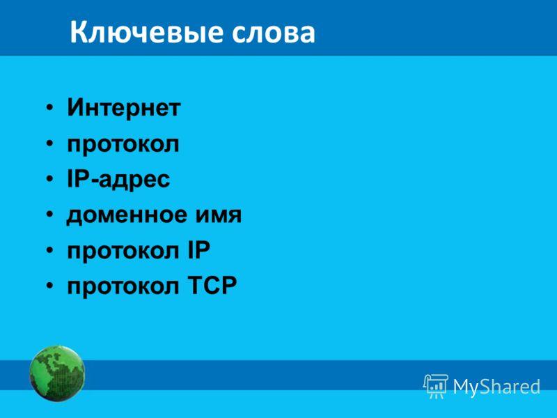 Ключевые слова Интернет протокол IP-адрес доменное имя протокол IP протокол ТСР