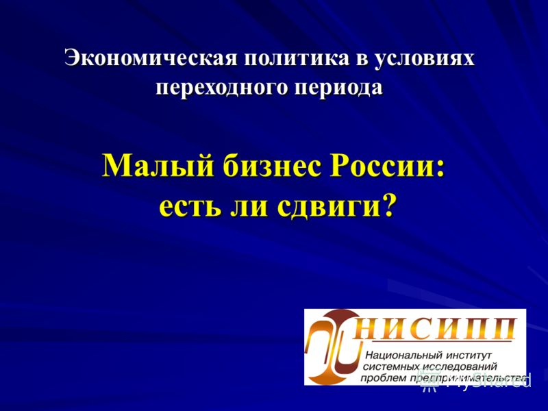 Малый бизнес России: есть ли сдвиги? Экономическая политика в условиях переходного периода