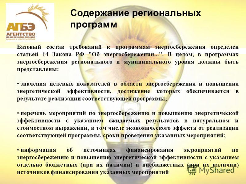 Содержание региональных программ Базовый состав требований к программам энергосбережения определен статьей 14 Закона РФ