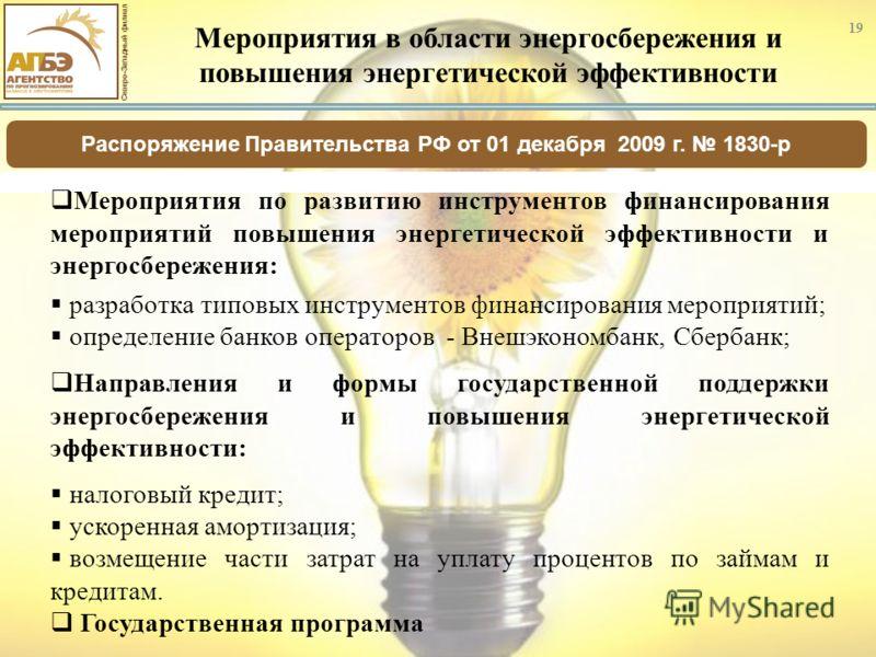 19 Распоряжение Правительства РФ от 01 декабря 2009 г. 1830-р Мероприятия по развитию инструментов финансирования мероприятий повышения энергетической эффективности и энергосбережения: разработка типовых инструментов финансирования мероприятий; опред