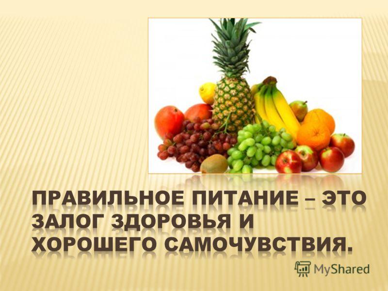 картинки про здоровое питание с совуньей