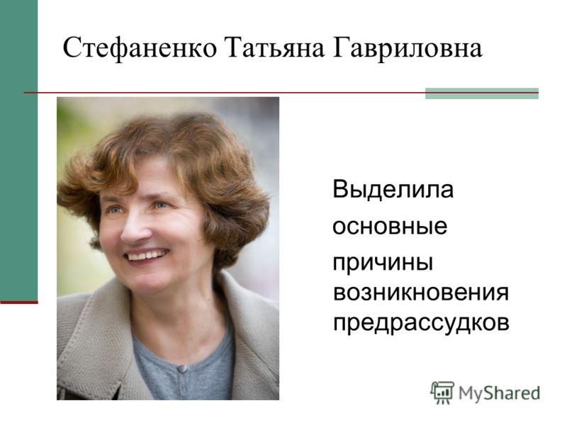Стефаненко Татьяна Гавриловна Выделила основные причины возникновения предрассудков