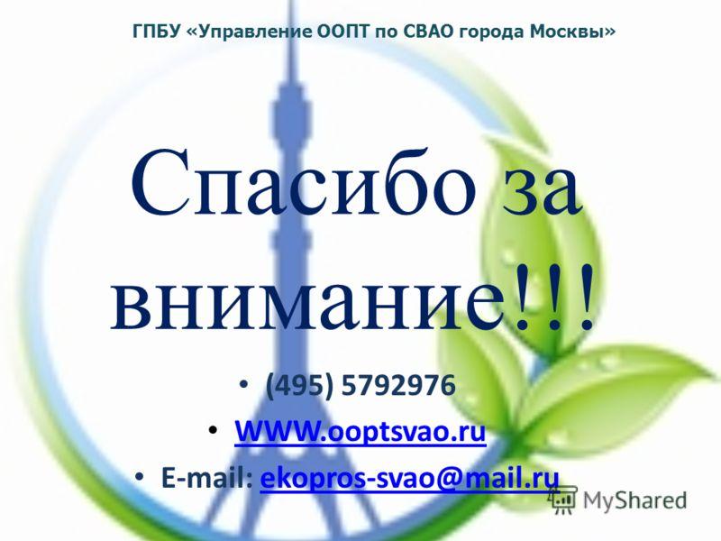 Спасибо за внимание!!! (495) 5792976 WWW.ooptsvao.ru E-mail: ekopros-svao@mail.ruekopros-svao@mail.ru ГПБУ «Управление ООПТ по СВАО города Москвы»
