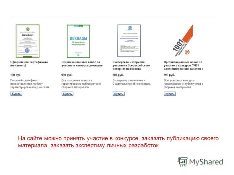 На сайте можно принять участие в конкурсе, заказать публикацию своего материала, заказать экспертизу личных разработок
