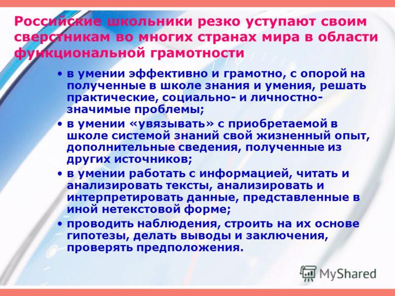 Российские школьники резко уступают своим сверстникам во многих странах мира в области функциональной грамотности в умении эффективно и грамотно, с опорой на полученные в школе знания и умения, решать практические, социально- и личностно- значимые пр