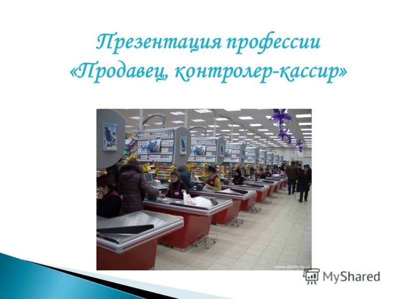 Презентация профессии «Продавец, контролер-кассир»