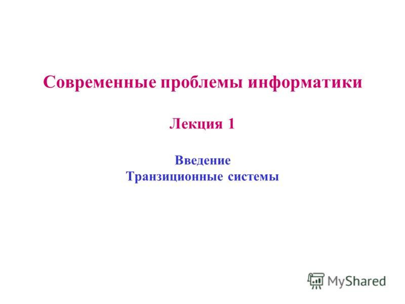 Современные проблемы информатики Лекция 1 Введение Транзиционные системы