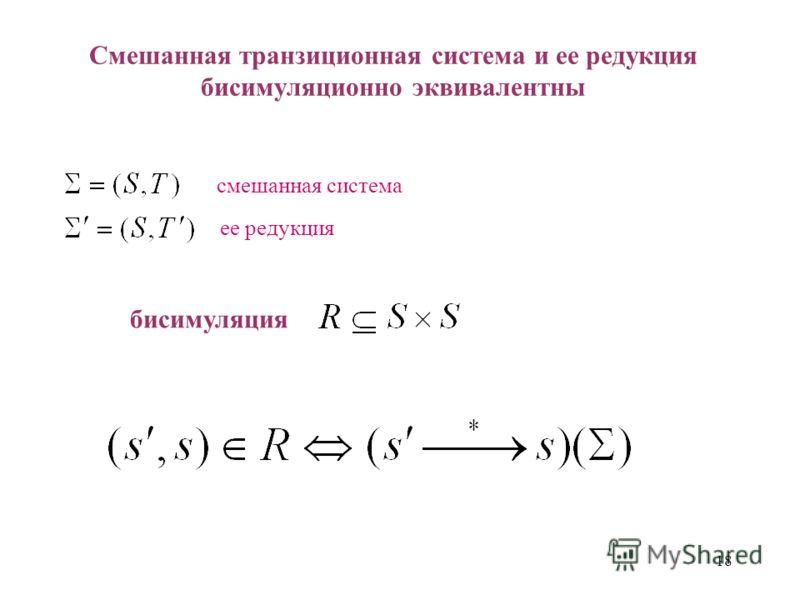 18 Смешанная транзиционная система и ее редукция бисимуляционно эквивалентны бисимуляция смешанная система ее редукция
