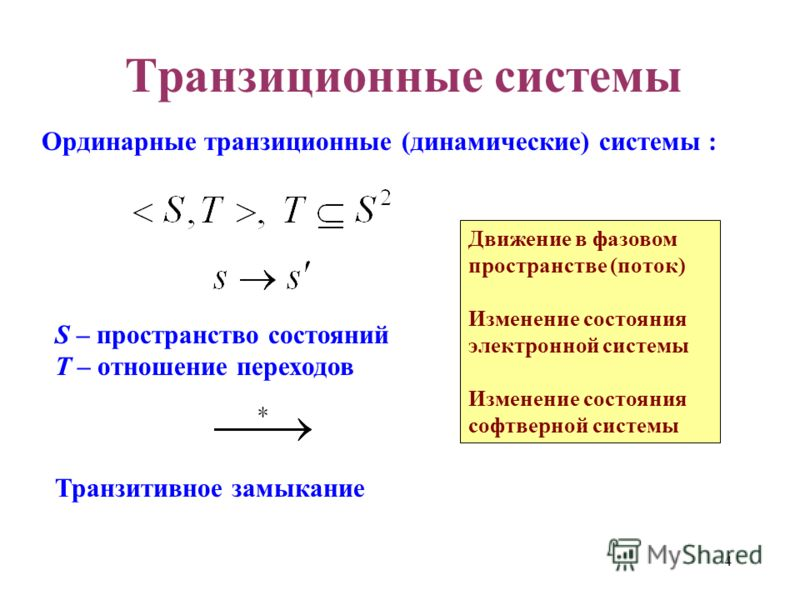 4 Транзиционные системы Ординарные транзиционные (динамические) системы : S – пространство состояний Т – отношение переходов Транзитивное замыкание Движение в фазовом пространстве (поток) Изменение состояния электронной системы Изменение состояния со
