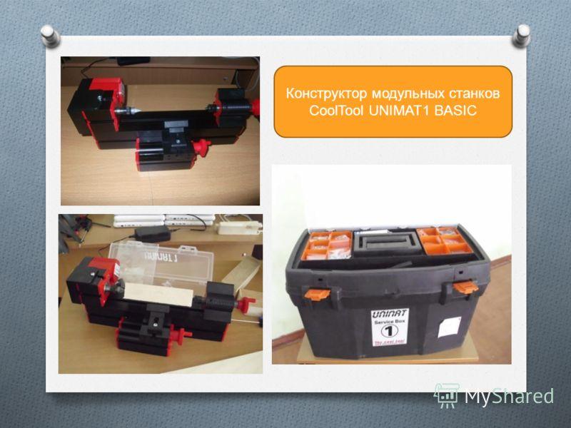 Конструктор модульных станков CoolTool UNIMAT1 BASIC