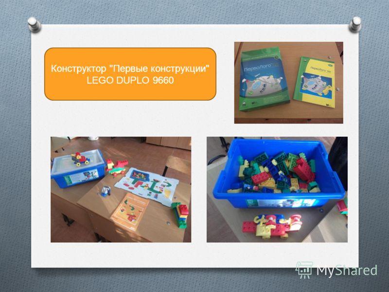 Конструктор Первые конструкции LEGO DUPLO 9660