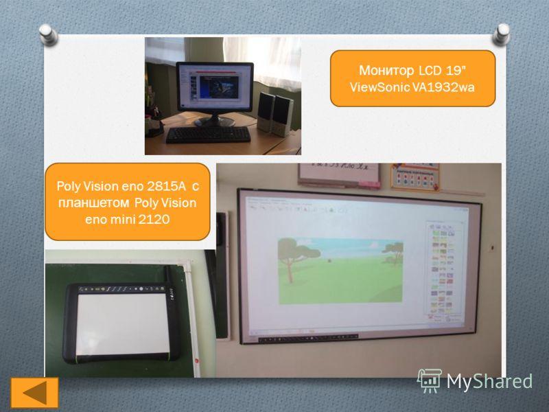 Монитор LCD 19 ViewSonic VA1932wa Poly Vision eno 2815A с планшетом Poly Vision eno mini 2120