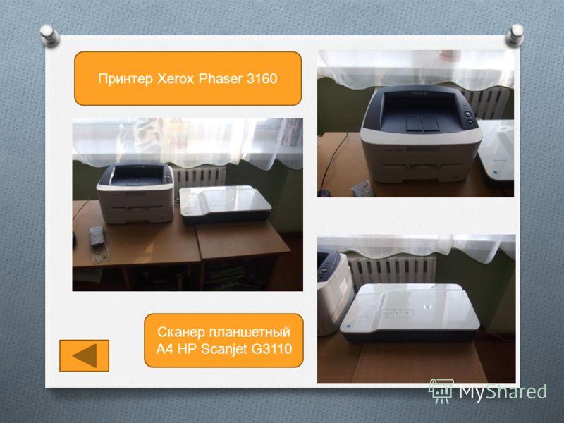 Принтер Xerox Phaser 3160 Сканер планшетный А4 HP Scanjet G3110