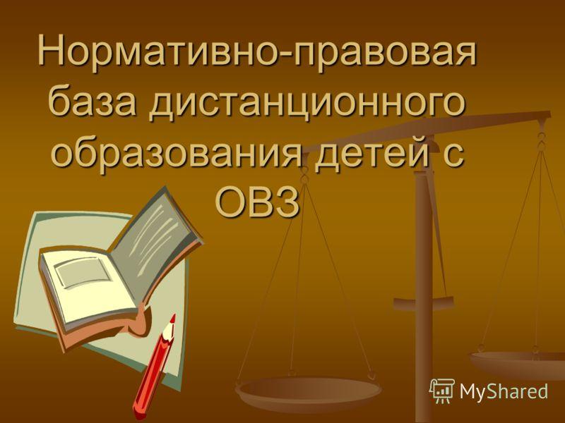 Нормативно-правовая база дистанционного образования детей с ОВЗ