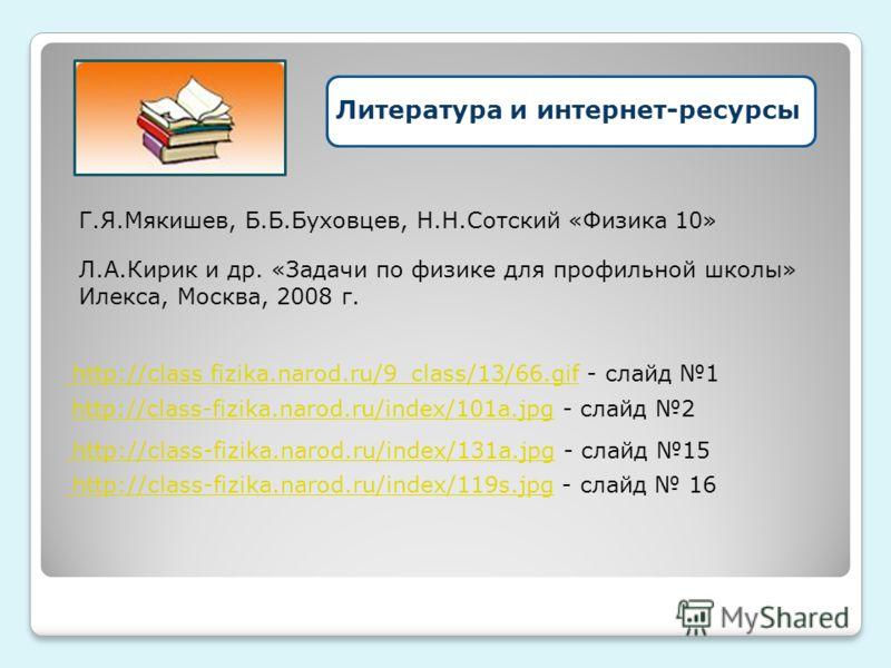 http://class fizika.narod.ru/9_class/13/66.gif http://class fizika.narod.ru/9_class/13/66.gif - слайд 1 http://class-fizika.narod.ru/index/119s.jpg http://class-fizika.narod.ru/index/119s.jpg - слайд 16 http://class-fizika.narod.ru/index/131a.jpg htt