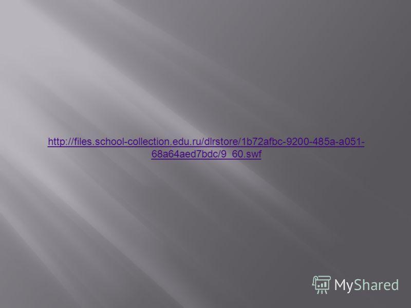 http://files.school-collection.edu.ru/dlrstore/1b72afbc-9200-485a-a051- 68a64aed7bdc/9_60.swf