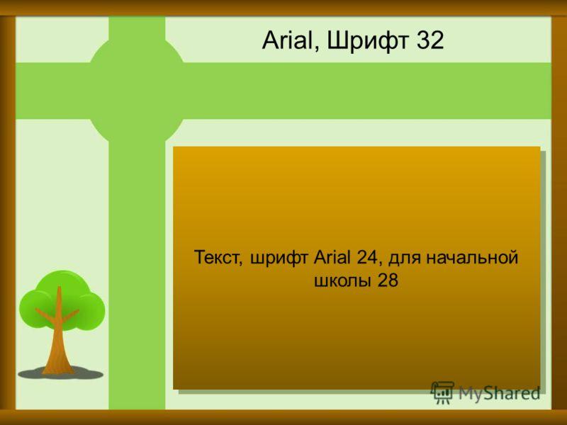 Arial, Шрифт 32 Текст, шрифт Arial 24, для начальной школы 28