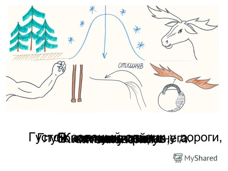Густой зеленый ельник у дороги, Глубокие пушистые снега. В них шел олень,... могучий,...тонконогий К спине откинув... тяжкие рога.