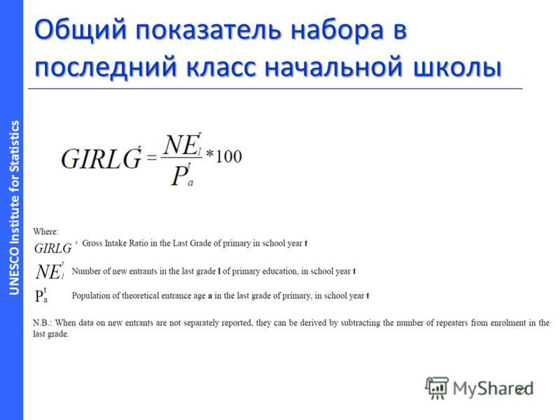 UNESCO Institute for Statistics Общий показатель набора в последний класс начальной школы 27