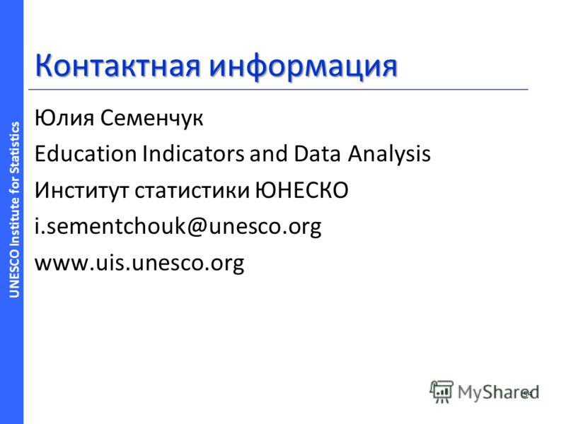 UNESCO Institute for Statistics Контактная информация Юлия Семенчук Education Indicators and Data Analysis Институт статистики ЮНЕСКО i.sementchouk@unesco.org www.uis.unesco.org 54
