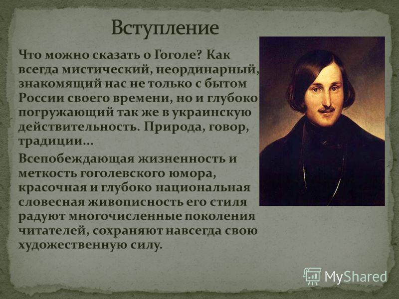 Что можно сказать о Гоголе? Как всегда мистический, неординарный, знакомящий нас не только с бытом России своего времени, но и глубоко погружающий так же в украинскую действительность. Природа, говор, традиции... Всепобеждающая жизненность и меткость