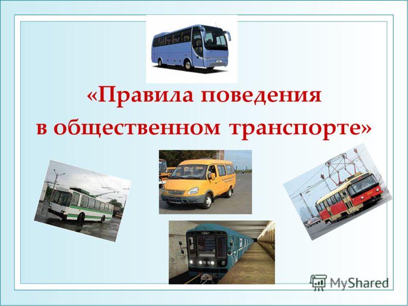 «Правила поведения в общественном транспорте»