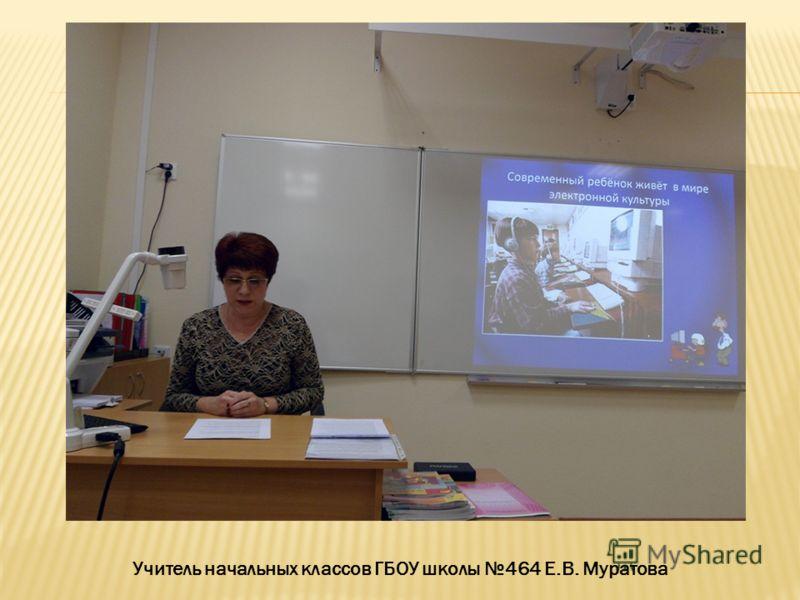 Учитель начальных классов ГБОУ школы 464 Е.В. Муратова