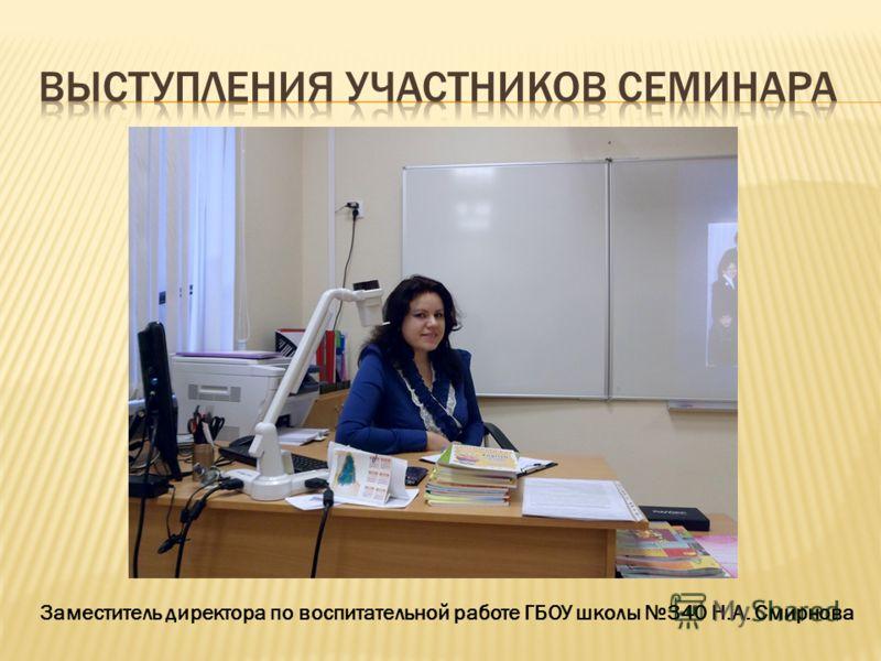 Заместитель директора по воспитательной работе ГБОУ школы 340 Н.А. Смирнова