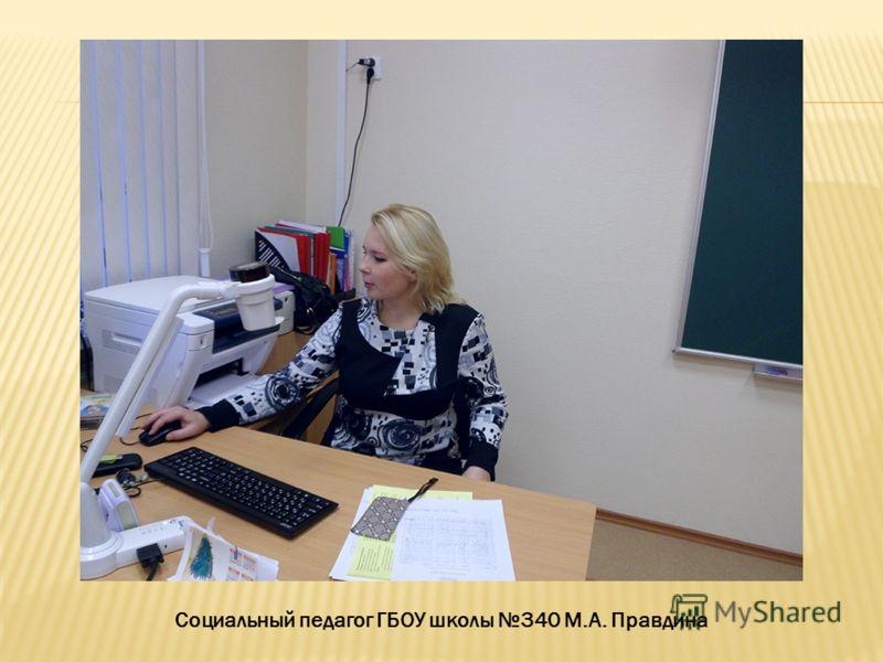 Социальный педагог ГБОУ школы 340 М.А. Правдина