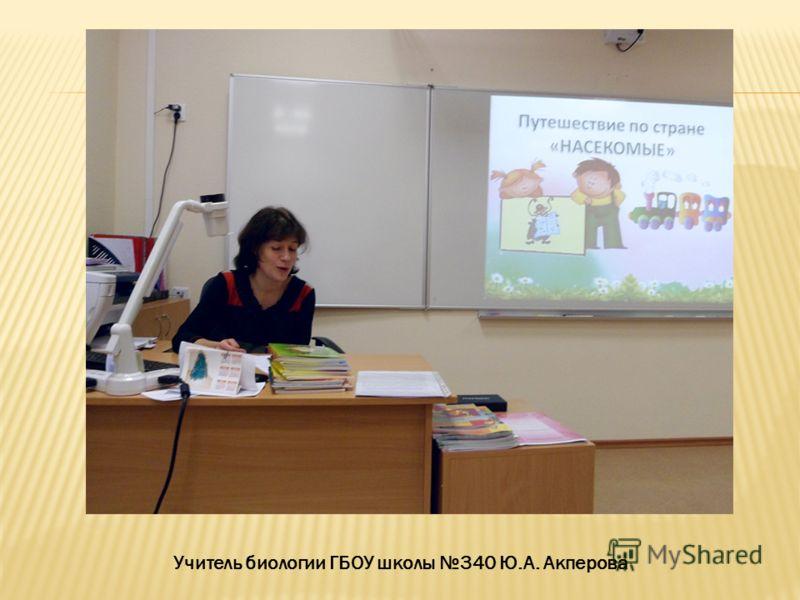 Учитель биологии ГБОУ школы 340 Ю.А. Акперова