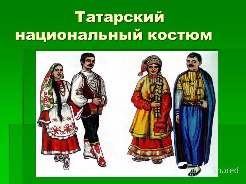 Татарский национальный костюм Татарский национальный костюм