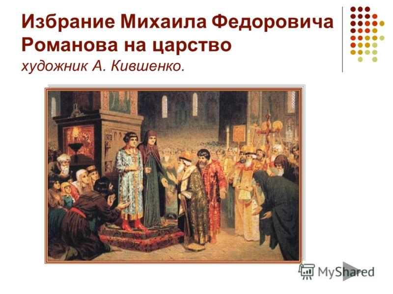 Избрание Михаила Федоровича Романова на царство художник А. Кившенко.