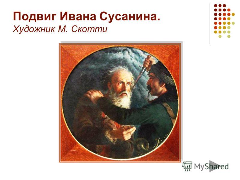 Подвиг Ивана Сусанина. Художник М. Скотти