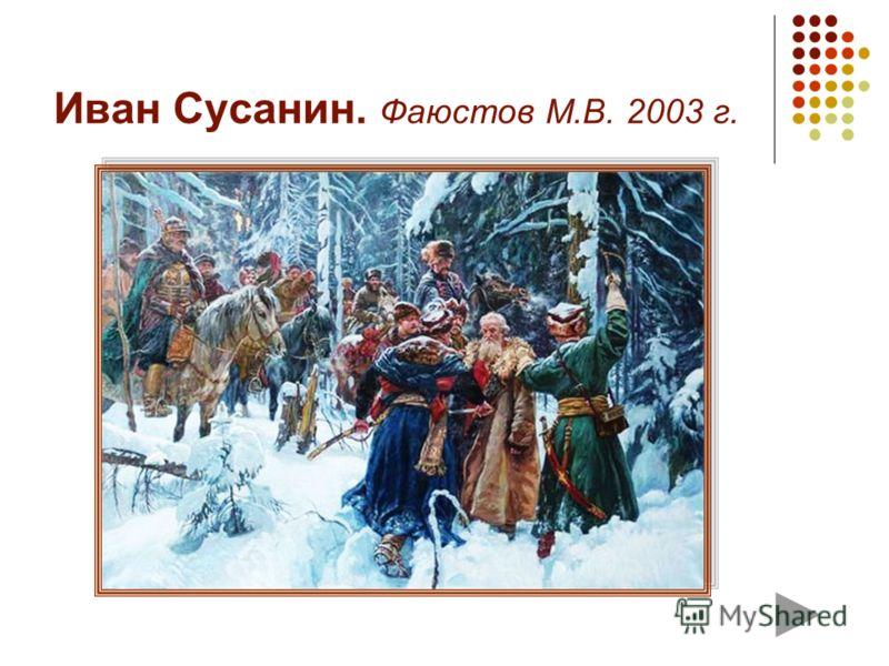 Иван Сусанин. Фаюстов М.В. 2003 г.